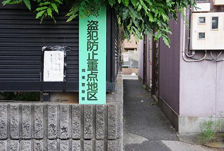 張り紙 町田 市 電柱